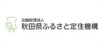 秋田県ふるさと定住機構