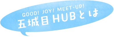 GOOD! JOY! MEET-UP!五城目HUBとは